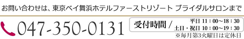 お電話でのお問い合わせは、東京ベイ舞浜ホテル ファーストリゾート ブライダルサロンまで 047-350-0131(受付時間10:00~19:30)